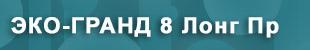 Септик Эко-Гранд (Тополь) 8 Лонг Пр