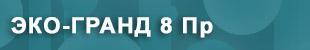 Септик Эко-Гранд (Тополь) 8 Пр