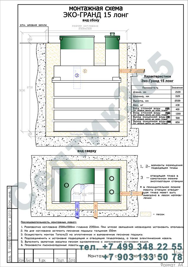 Монтажная схема септик Эко-Гранд (Тополь) 15 Лонг