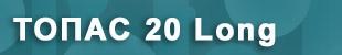 Септик Топас 20 Long