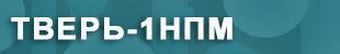 Септик Тверь-1НПМ