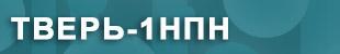 Септик Тверь-1НПН