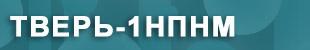Септик Тверь-1НПНМ