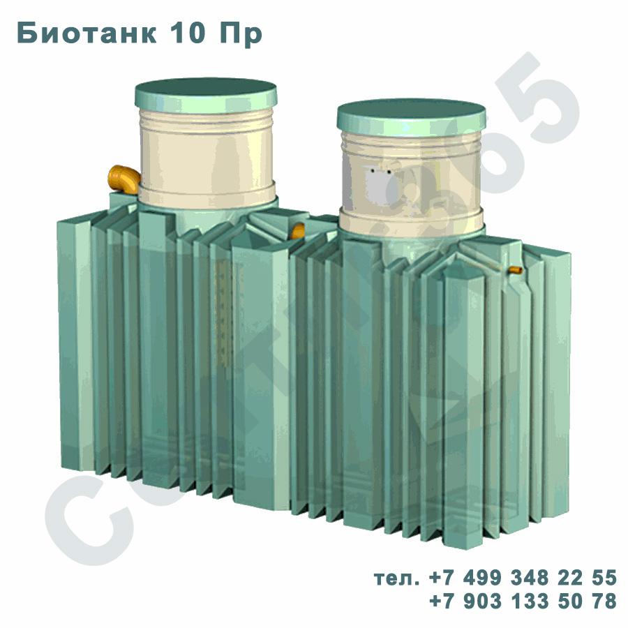 Септик Биотанк 10 Пр