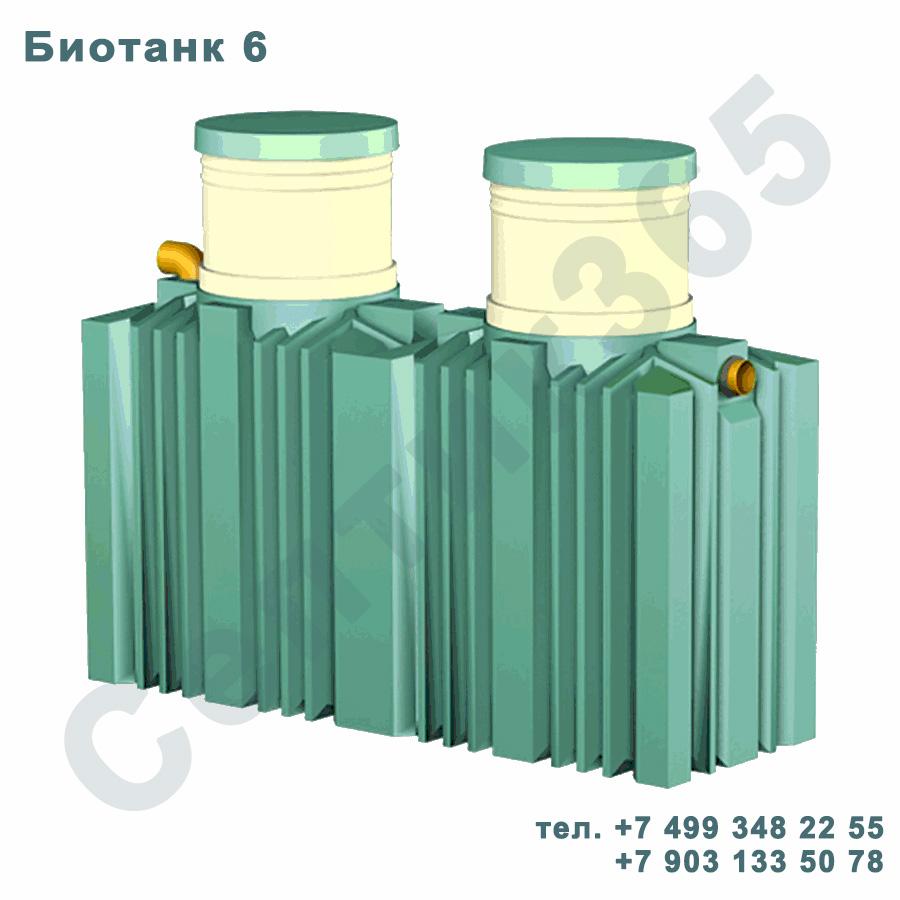 Септик Биотанк 6 Москва Московская область