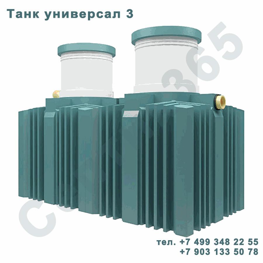 Септик Танк универсал 3 Москва Московская область