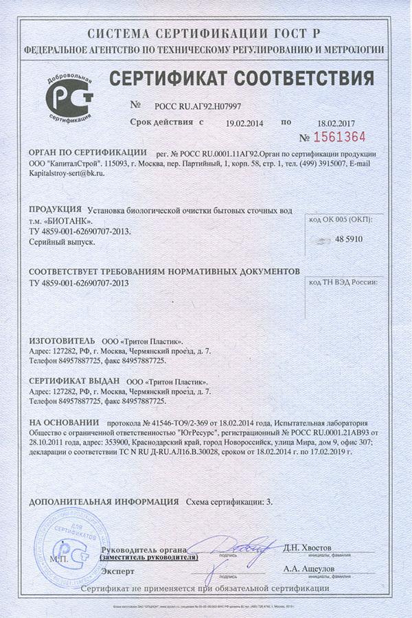 Сертификат соответствия септик Биотанк
