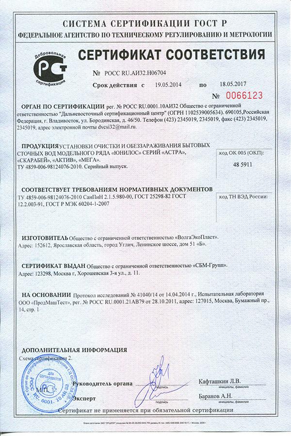 Сертификат соответствия септик Юнилос Астра