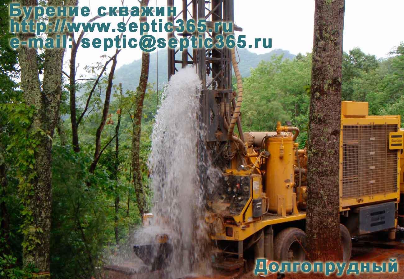 Бурение скважин Долгопрудный Московская область
