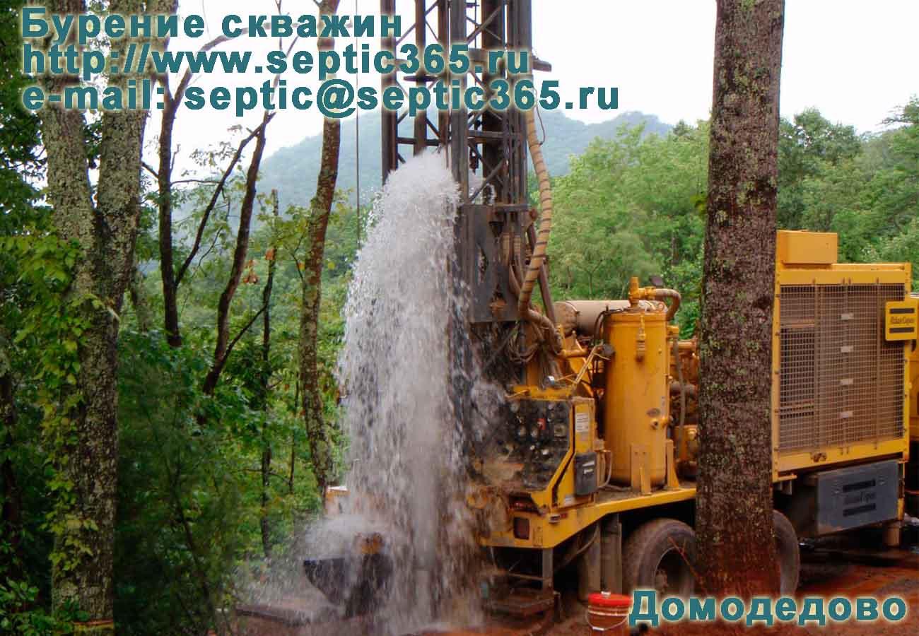Бурение скважин Домодедово Московская область