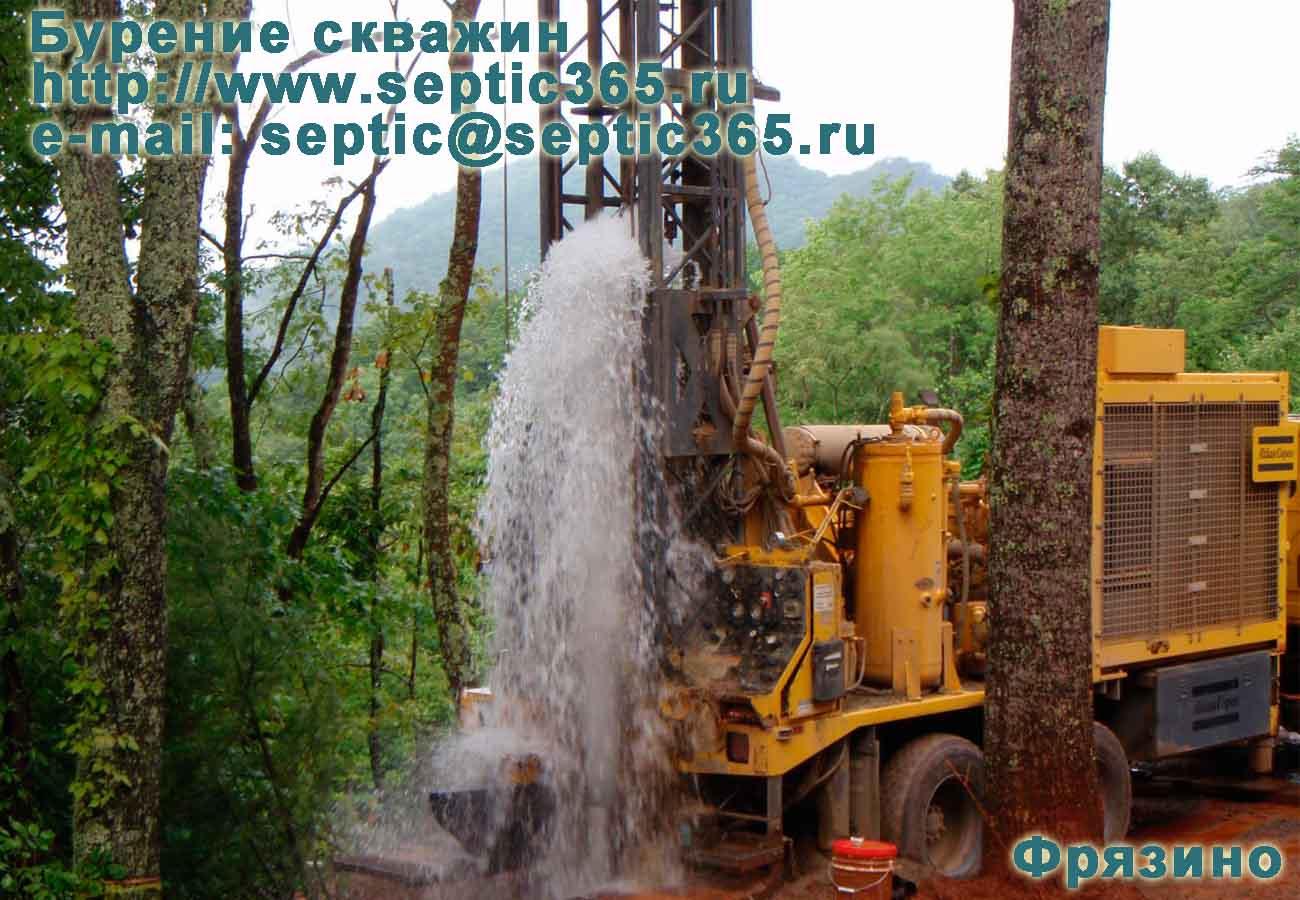 Бурение скважин Фрязино Московская область