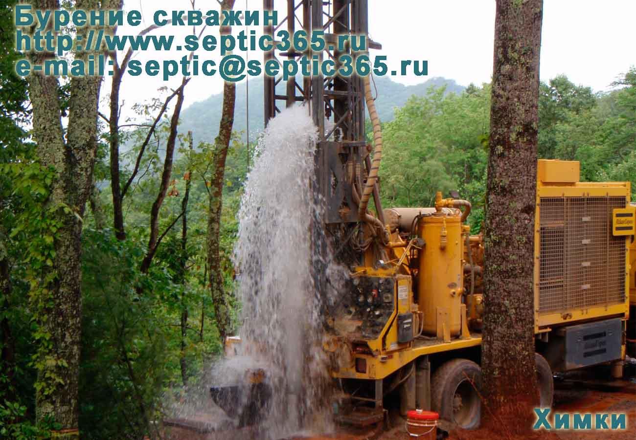 Бурение скважин Химки Московская область