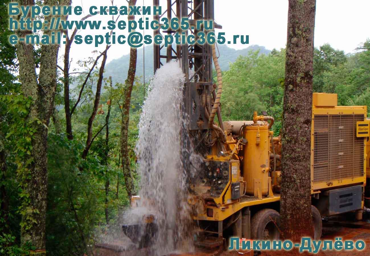 Бурение скважин Ликино-Дулёво Московская область