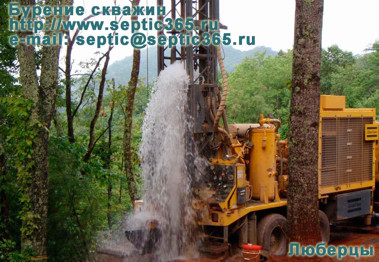 Бурение скважин Люберцы Московская область