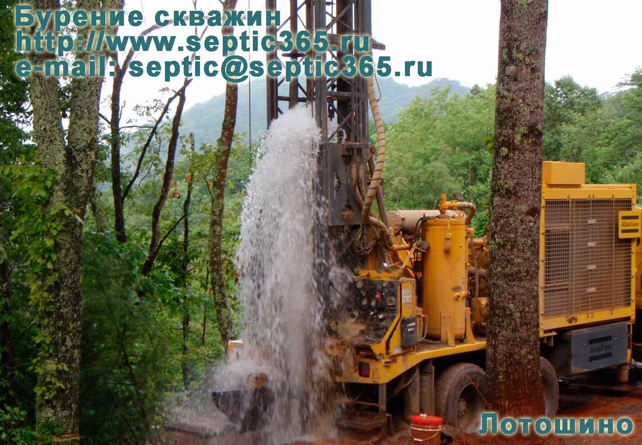 Бурение скважин Лотошино Московская область