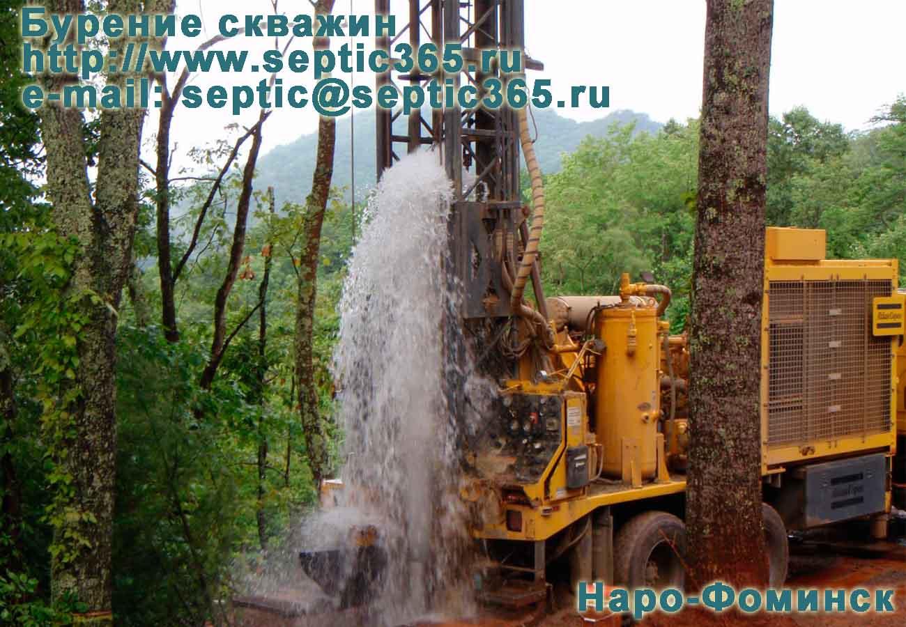 Бурение скважин Наро-Фоминск Московская область