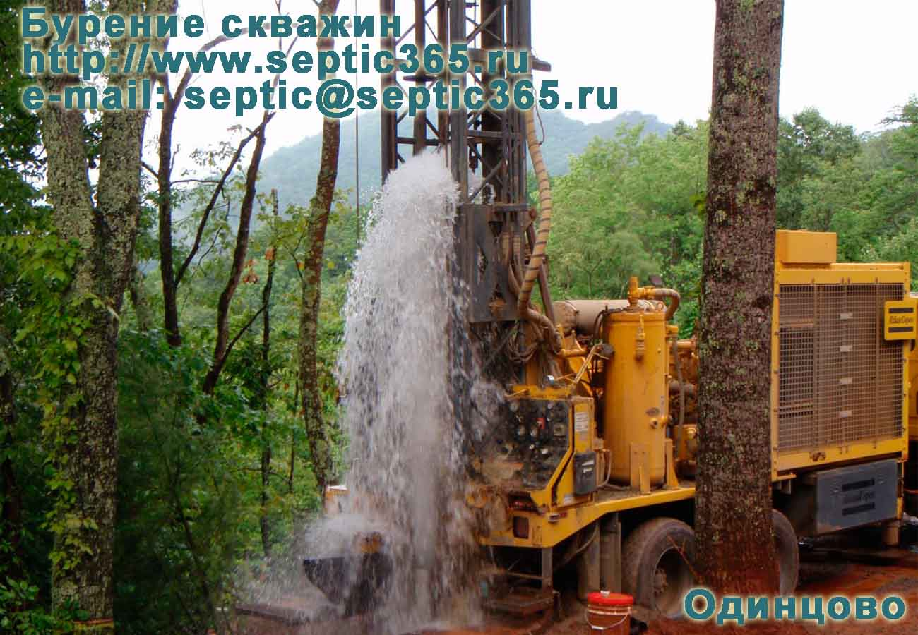 Бурение скважин Одинцово Московская область