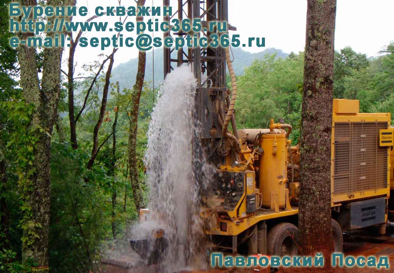 Бурение скважин Павловский Посад Московская область