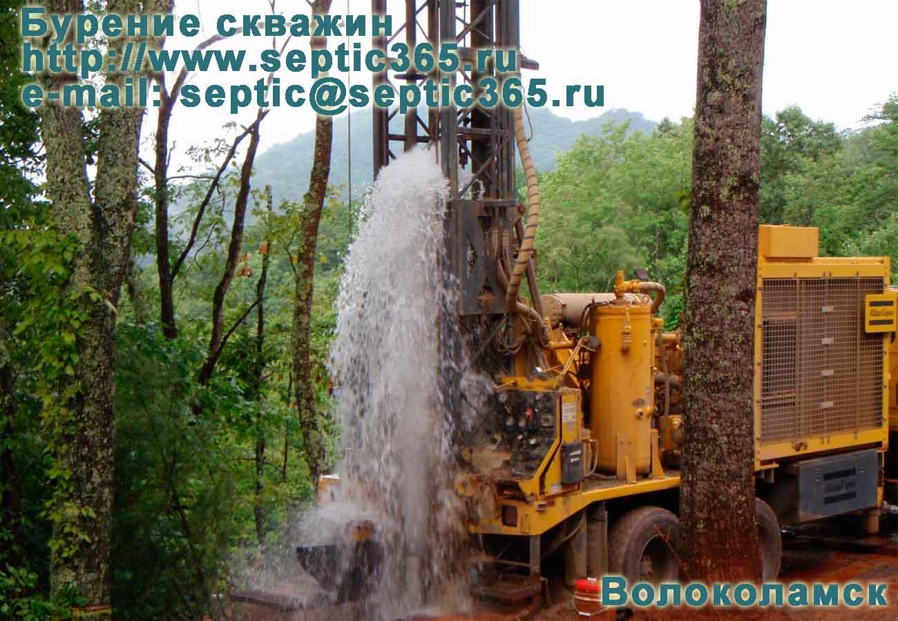 Бурение скважин Волоколамск Московская область