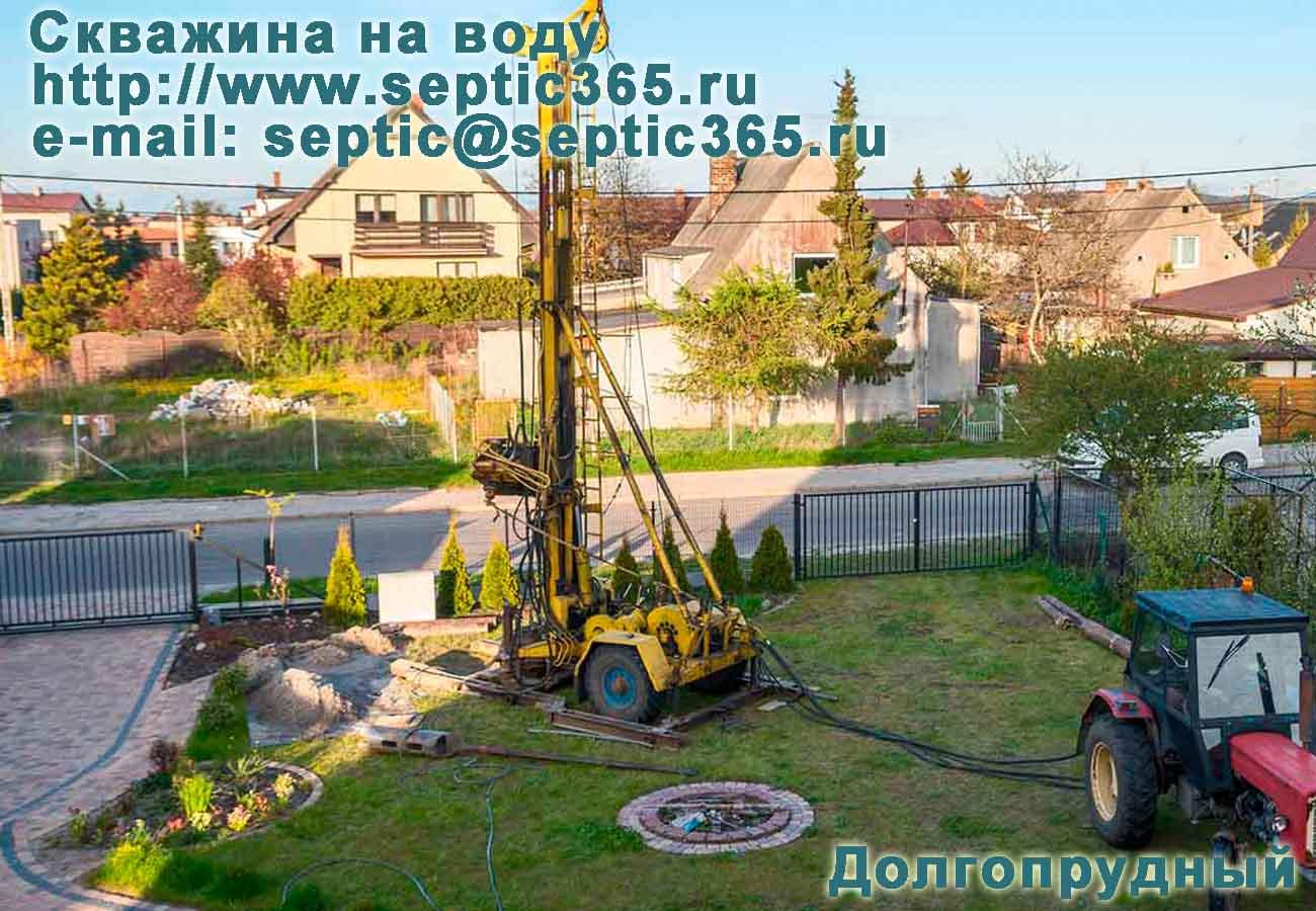 Скважина на воду Долгопрудный Московская область