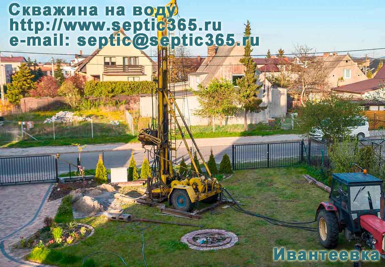 Скважина на воду Ивантеевка Московская область