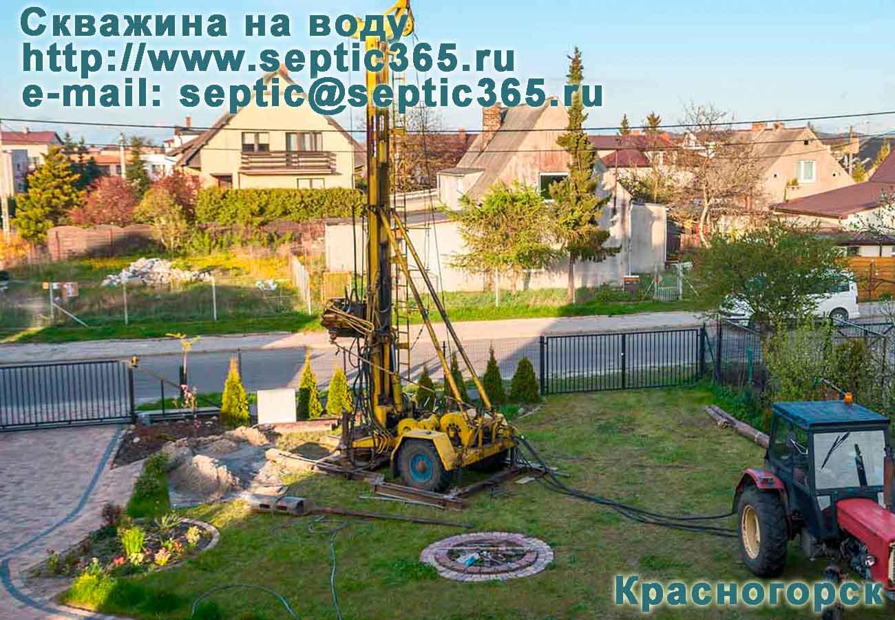 Скважина на воду Красногорск Московская область