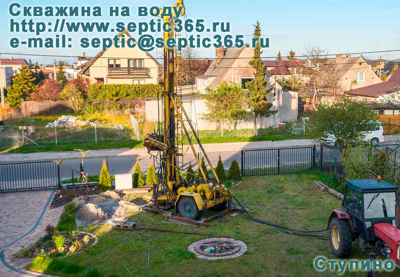 Скважина на воду Ступино Московская область