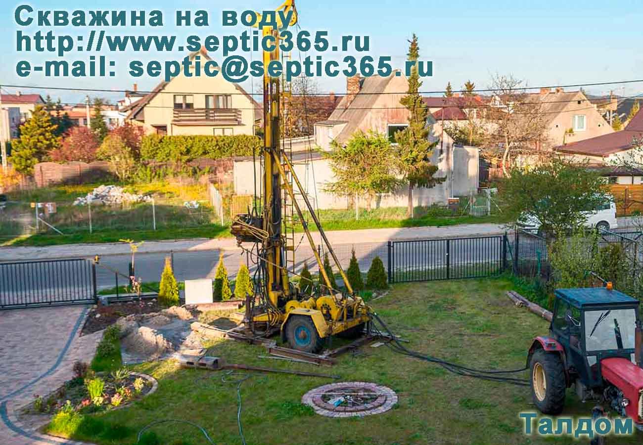 Скважина на воду Талдом Московская область