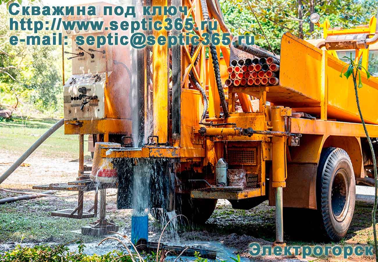 Скважина под ключ Электросталь Московская область