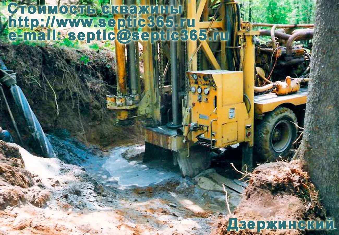 Стоимость скважины Дзержинский Московская область