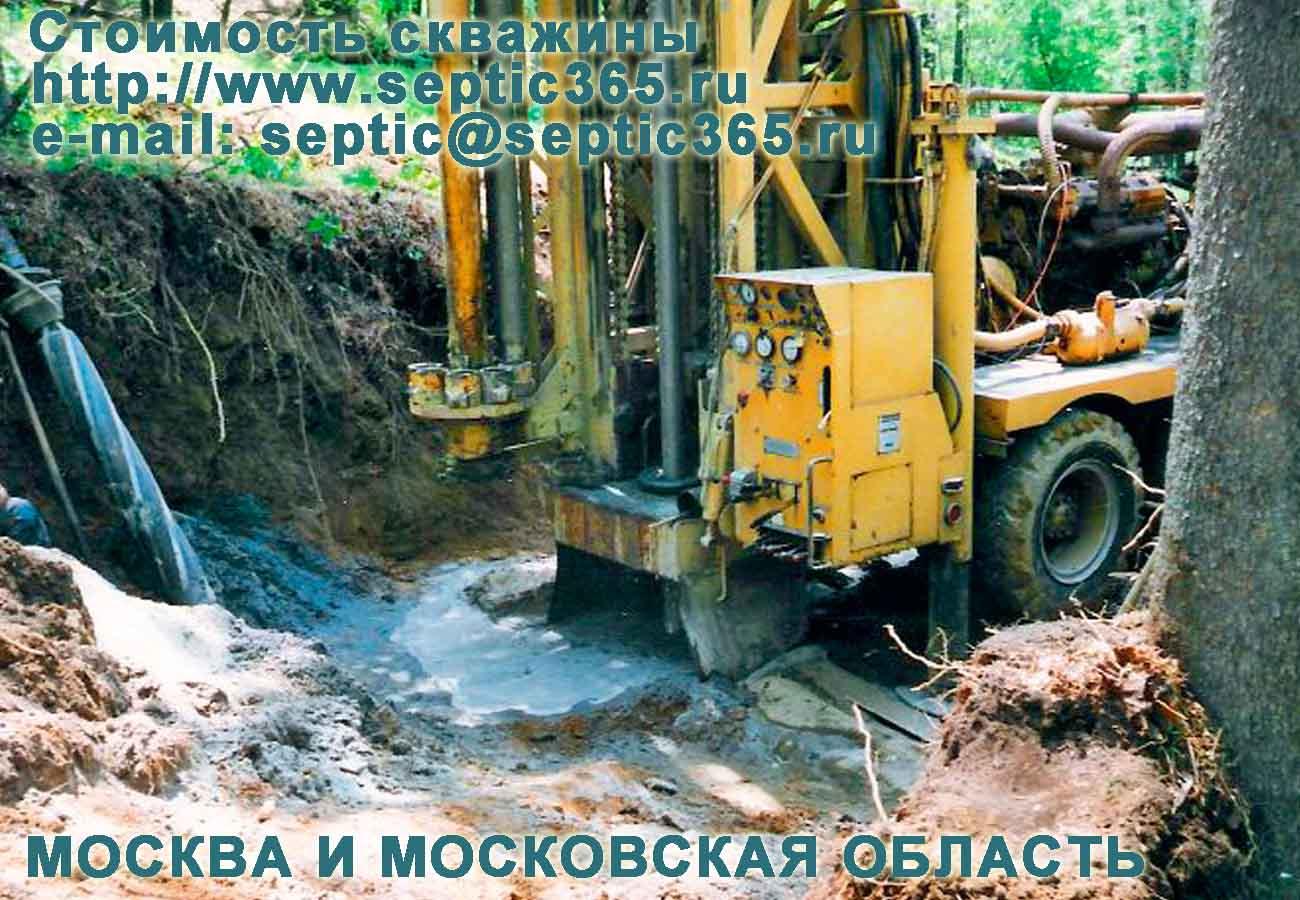 Стоимость скважины Москва и Московская область