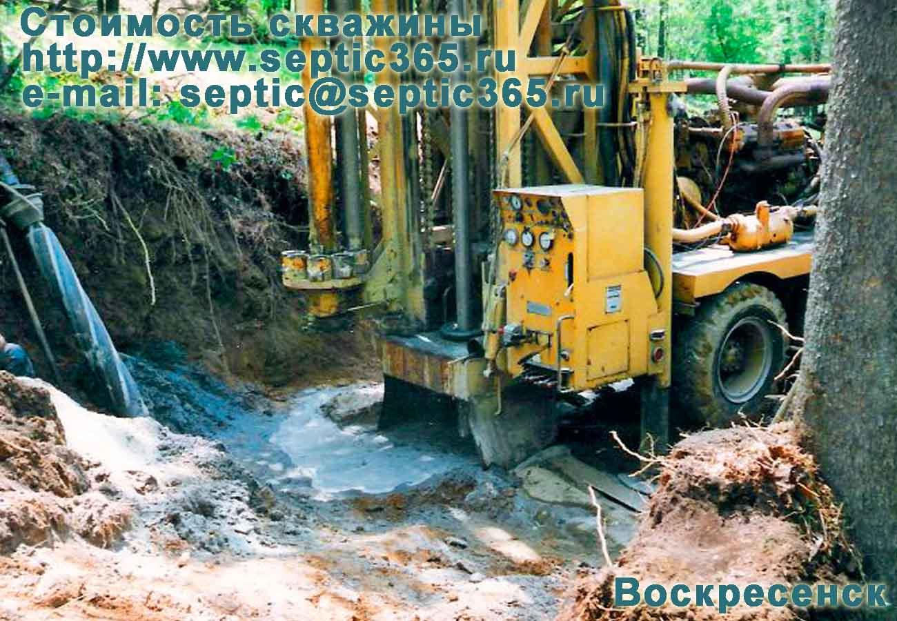 Стоимость скважины Воскресенск Московская область