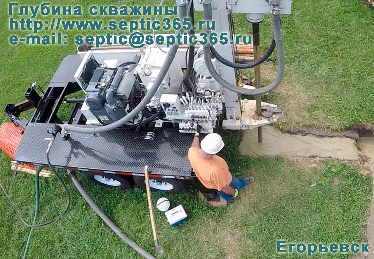 Глубина скважины Егорьевск Московская область
