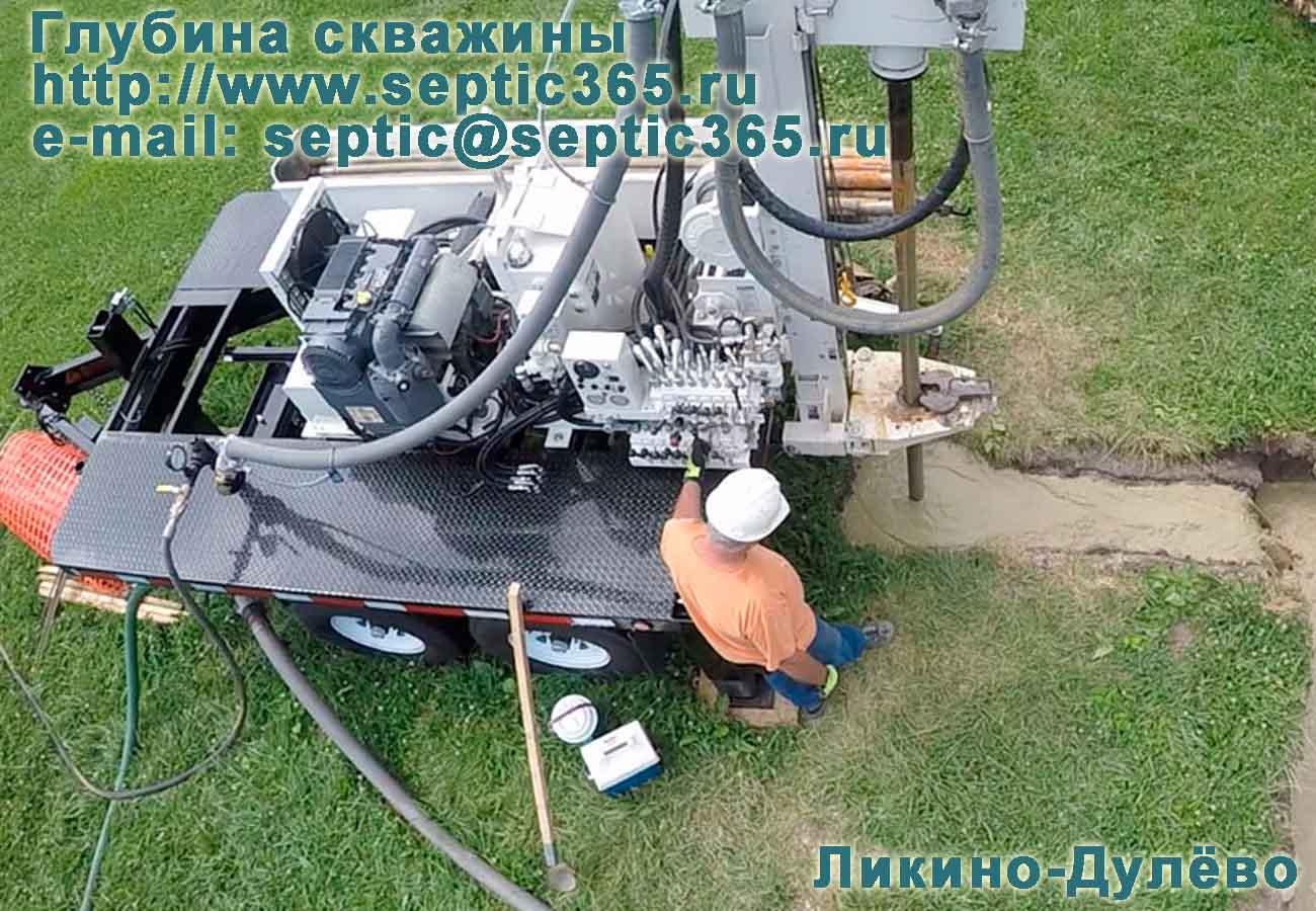 Глубина скважины Ликино-Дулёво Московская область