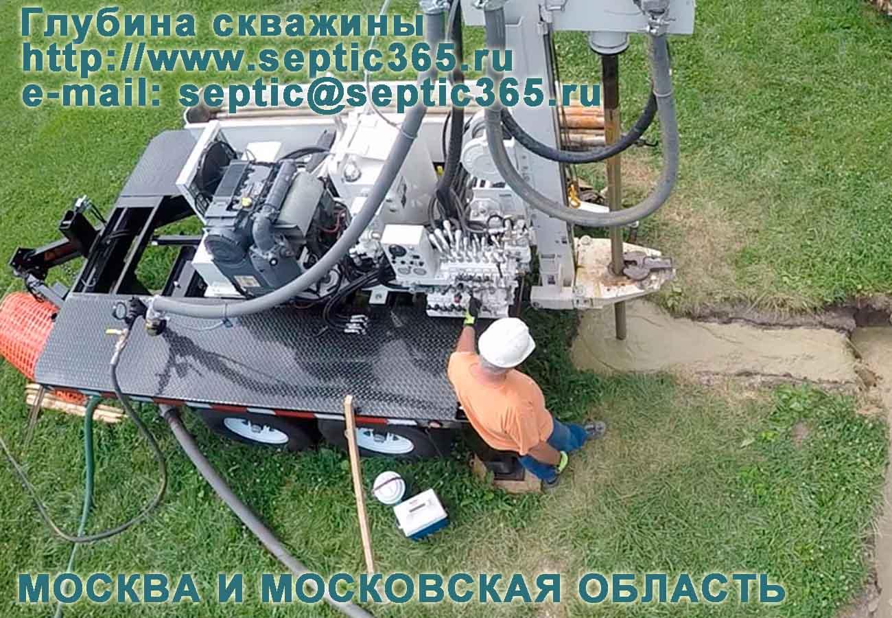Глубина скважины Москва и Московская область