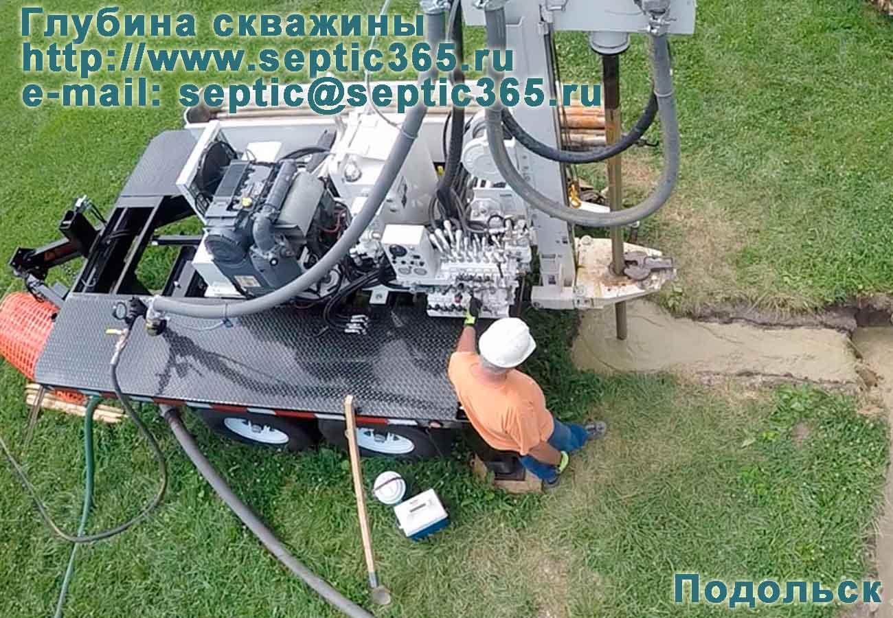 Глубина скважины Подольск Московская область