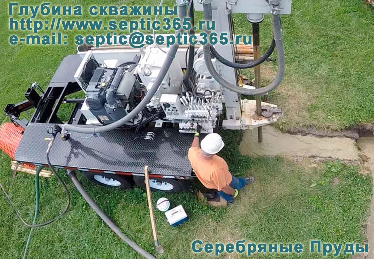 Глубина скважины Серебряные Пруды Московская область