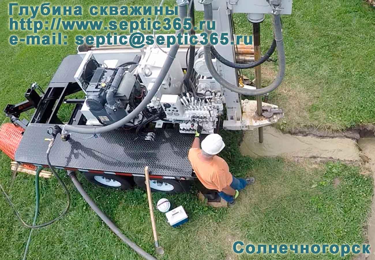 Глубина скважины Солнечногорск Московская область