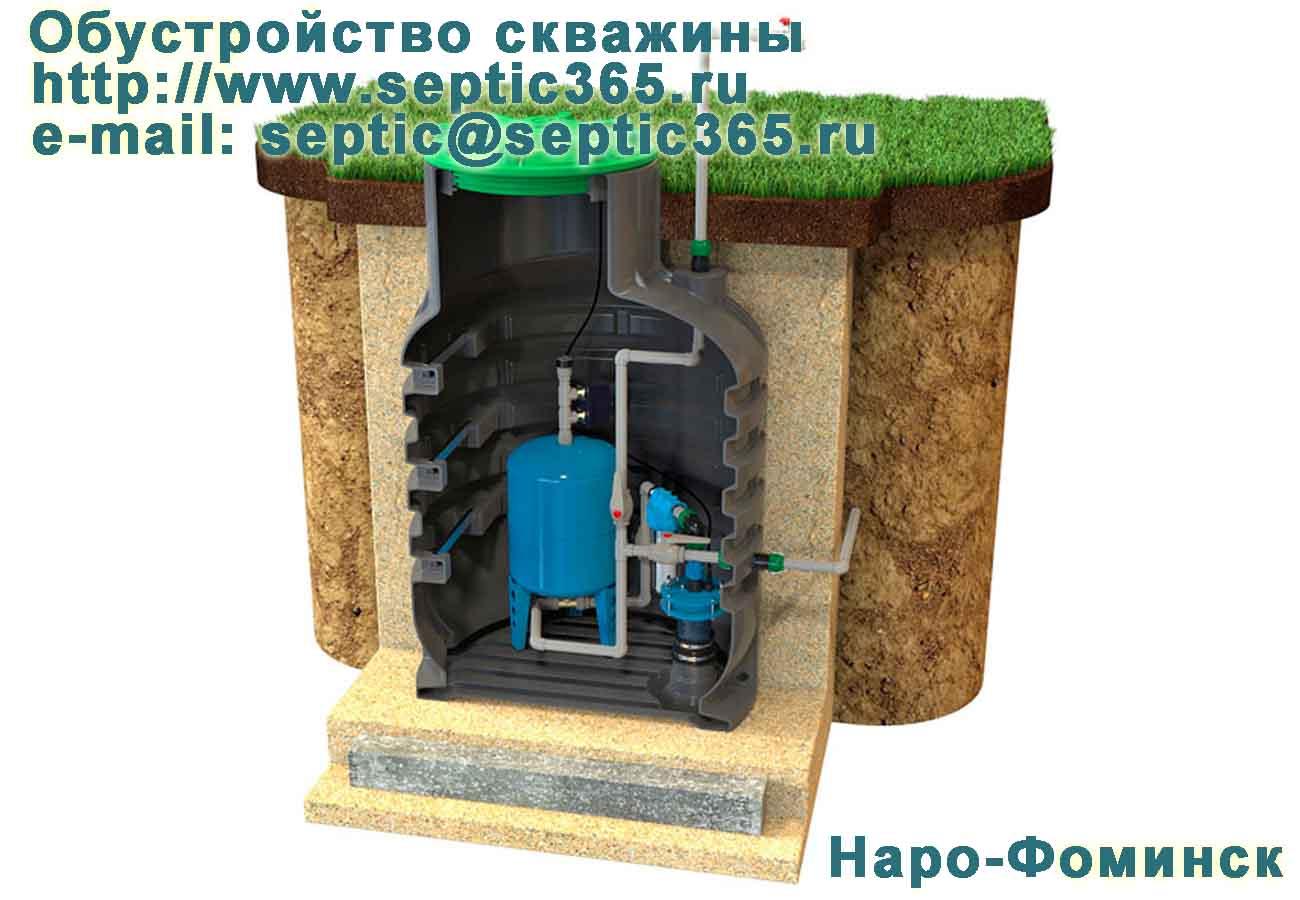 Обустройство скважины Наро-Фоминск Московская область