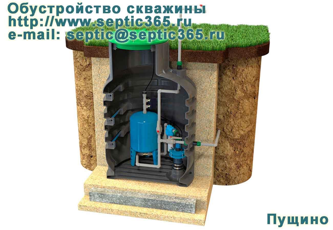 Обустройство скважины Пущино Московская область