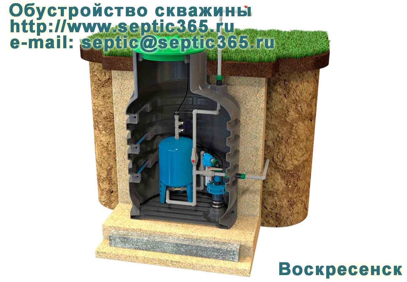 Обустройство скважины Воскресенск Московская область