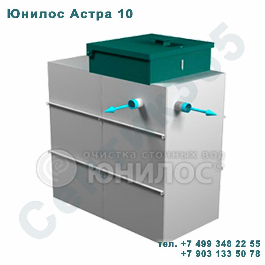 Септик Юнилос Астра 10