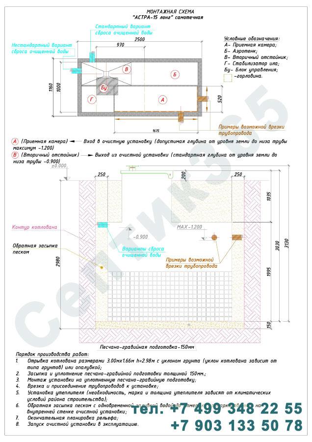 Монтажная схема септик Юнилос Астра 15 Лонг