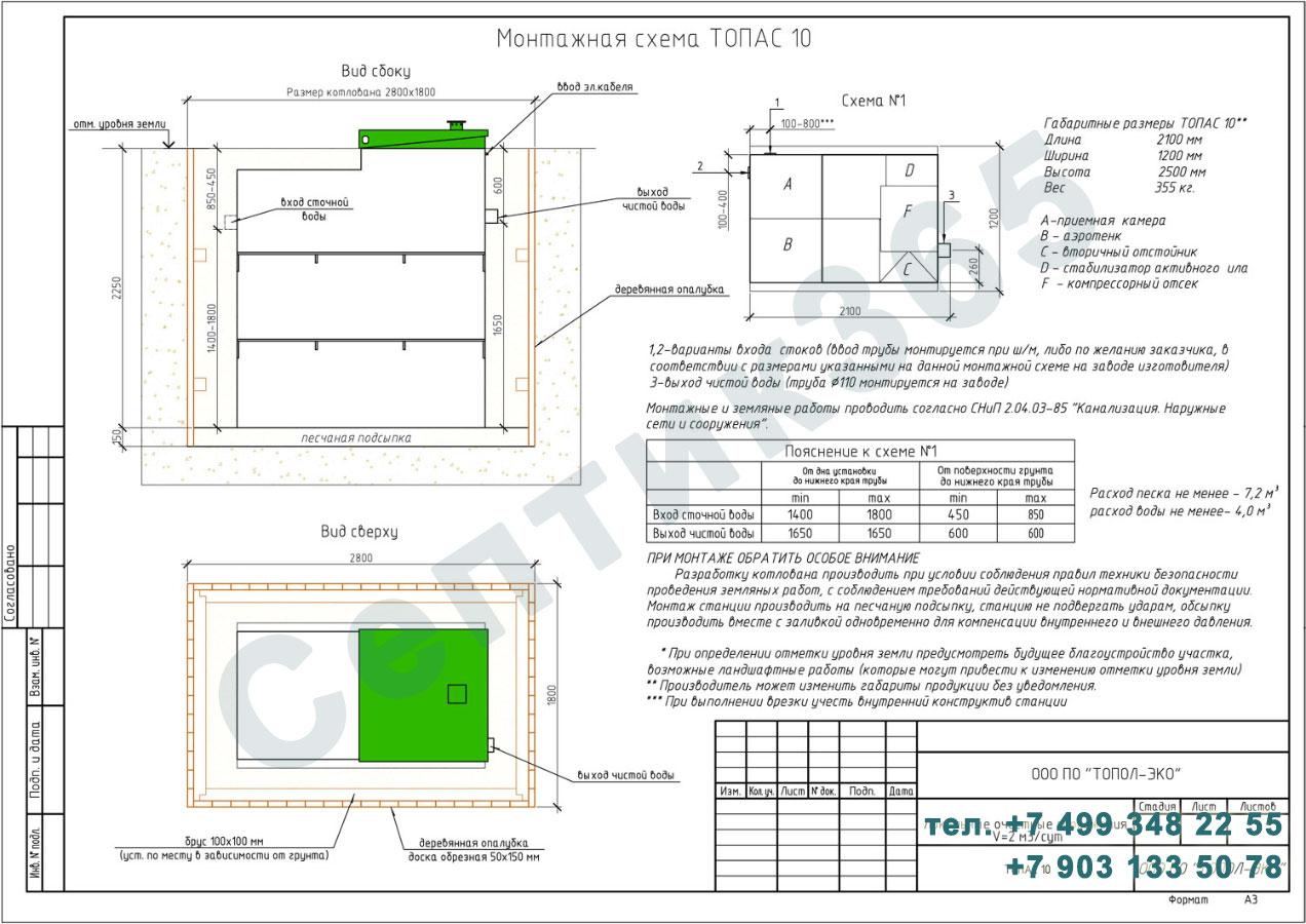 Монтажная схема септик Топас 10