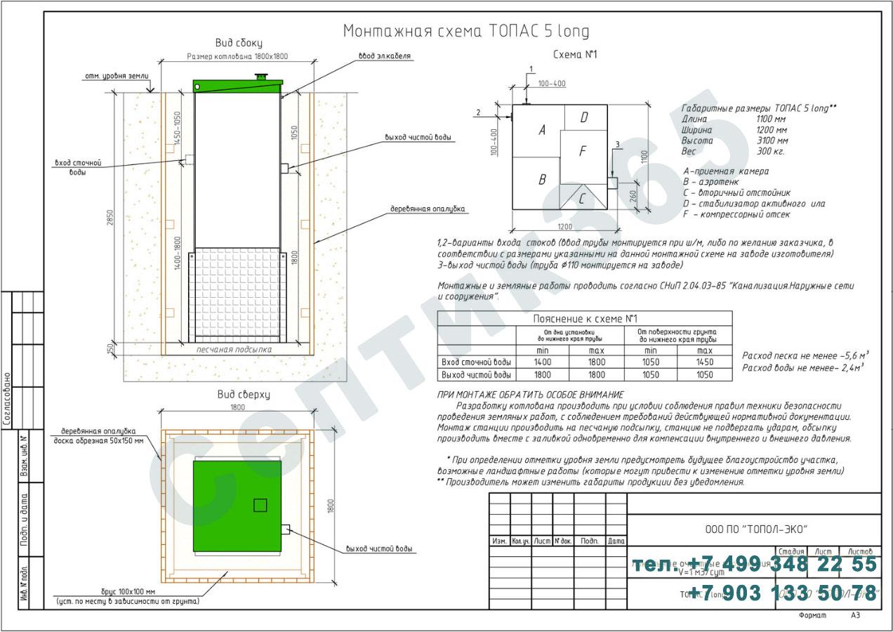 Монтажная схема септик Топас 5 Long