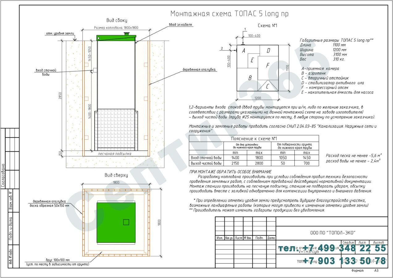 Монтажная схема септик Топас 5 Long Пр
