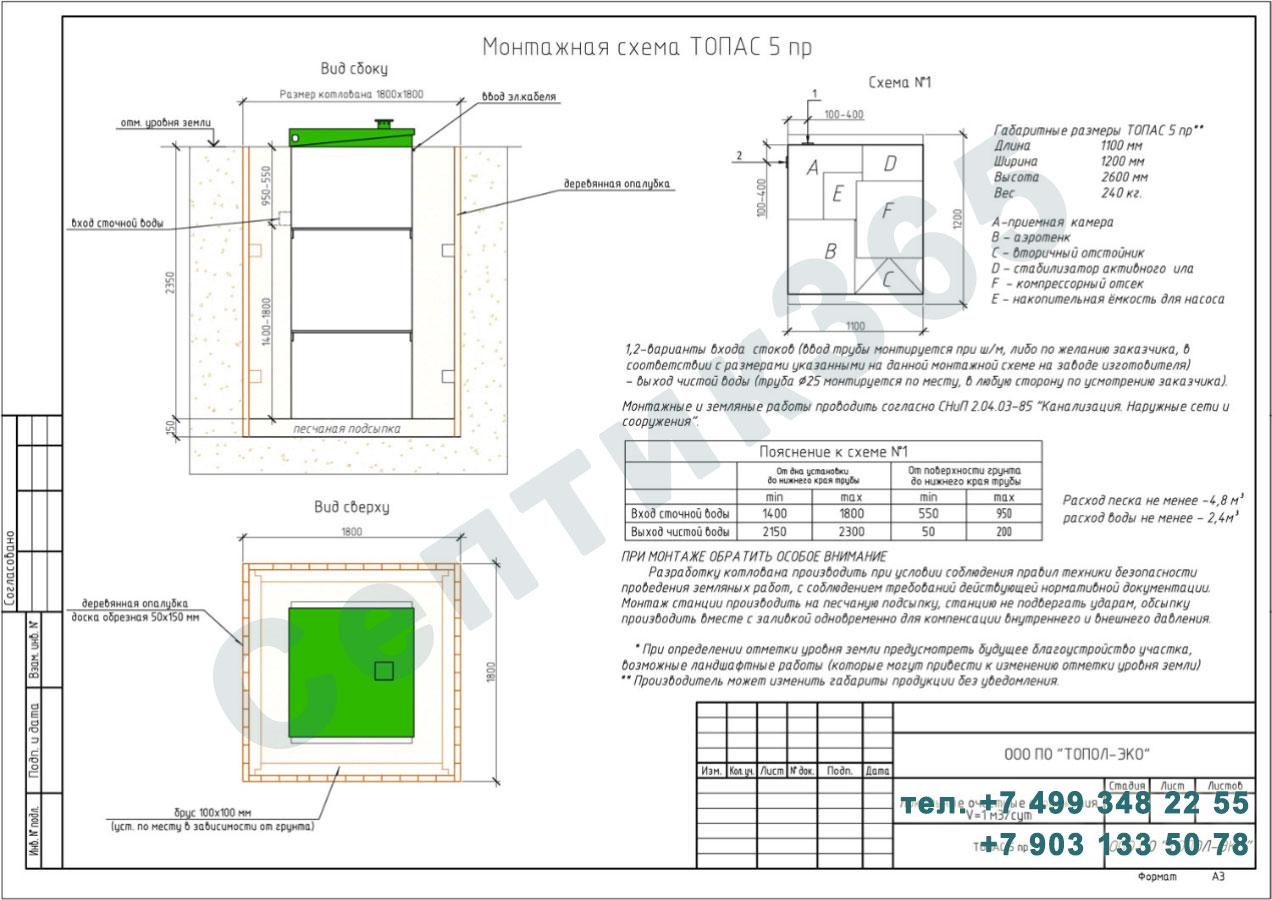 Монтажная схема септик Топас 5 Пр