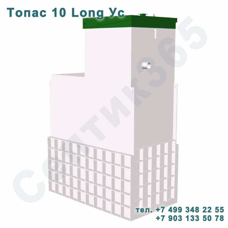 Септик Топас 10 Long Ус
