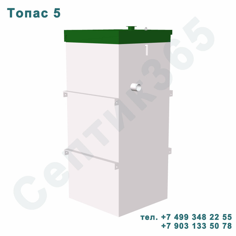 Септик Топас 5