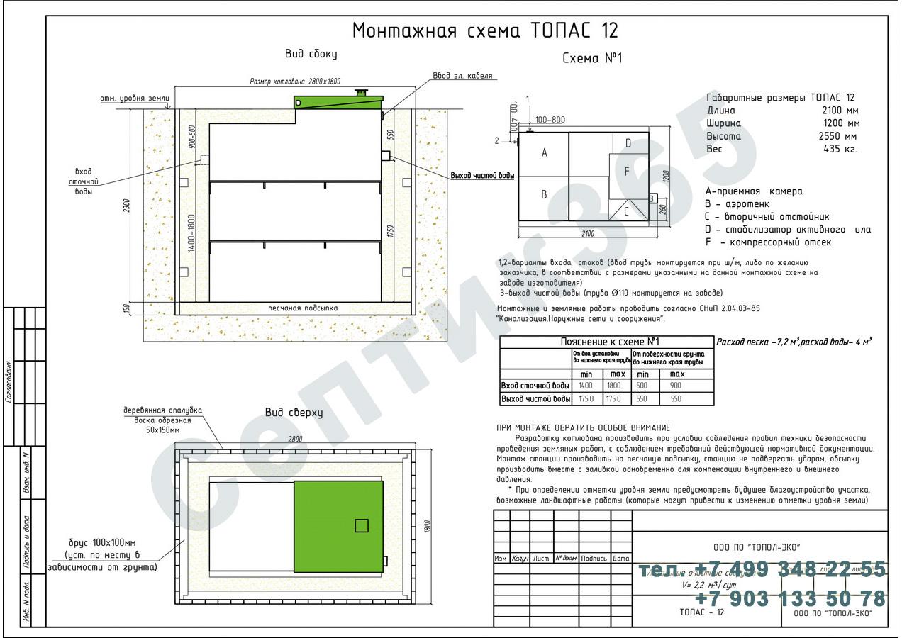 Монтажная схема септик Топас 12